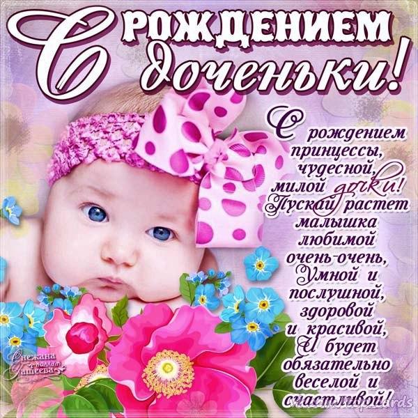 Поздравление с рождением женщине дочери